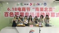 """6.18电商节""""南果北卖""""百色芒果火热上线!"""